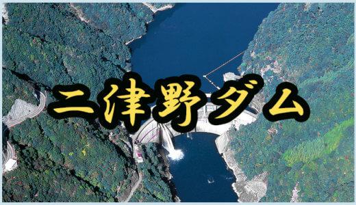 【休業中】二津野ダム・貯水池(奈良県)のレンタルボート店は閉店している【バス釣り】