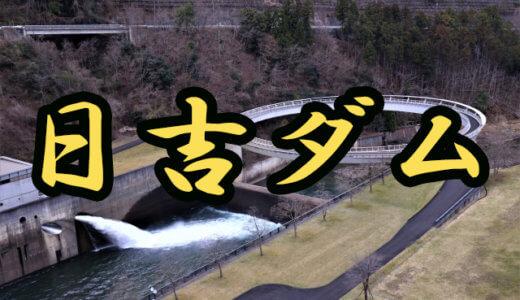 【1店舗】日吉ダム・天若湖(京都府)レンタルボート情報 免許不要艇無し!【バス釣り】