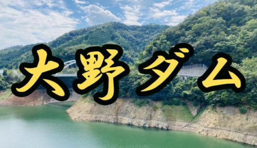 【閉店】大野ダム(京都府)にレンタルボート店はありません!おかっぱりは可能です【バス釣り】