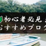 おすすめブログ