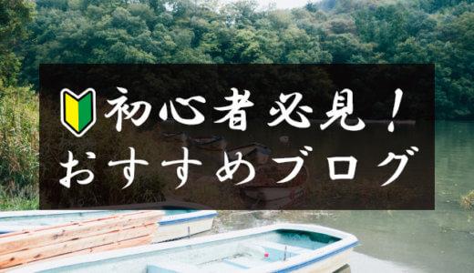 【保存版】初心者におすすめなバス釣りブログまとめ!