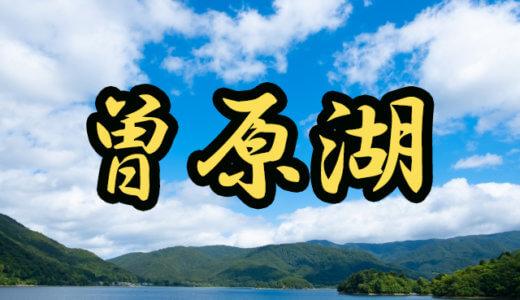 【3店舗】曽原湖(福島県)のレンタルボート店まとめ 免許不要艇情報あり【バス釣り】