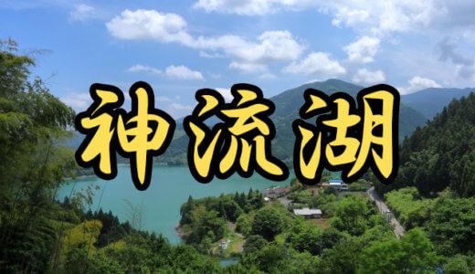 【2店舗】神流湖(群馬県)のレンタルボート情報 免許不要艇なし!【バス釣り】
