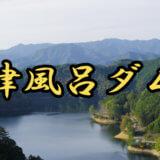 津風呂ダム