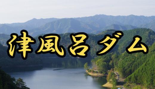 【1店舗】津風呂湖・ダム(奈良府)のレンタルボート情報 免許不要艇あり!【バス釣り】