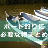 レンタルボートに必要なものまとめ