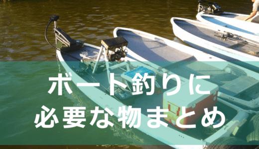 【70,000円】初めてレンタルボートでバス釣りするときに必要な物まとめ