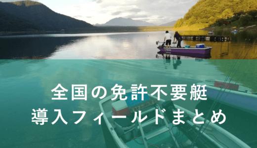 【全35フィールド】全国の免許不要レンタルボートがあるフィールドまとめ【バス釣り】