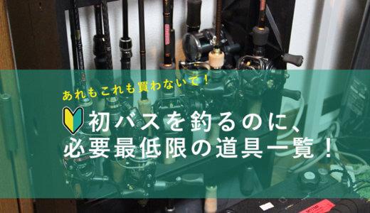 【予算15,000円】バス釣り初心差におすすめの道具(タックル)一式!