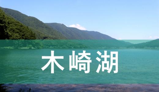 【3店舗】木崎湖(長野県)のレンタルボート店まとめ!免許不要艇はあり!【バス釣り】