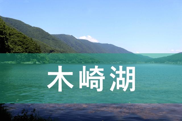 木崎湖レンタルボート店まとめ