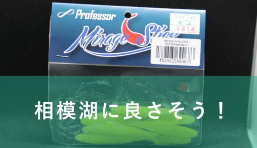 【プロフェッサー】ミラージュスティック3インチ インプレ!リグり方やセッティング方法も合わせて解説
