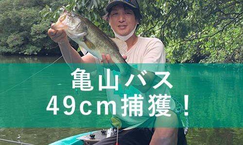 【バス釣り】8月末の亀山ダム 苦手意識あったけど49cmが釣れた!