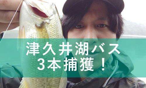 【バス釣り】9月の津久井湖釣行 苦しみながらも3本キャッチ!