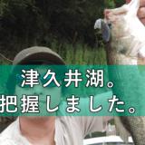 津久井湖把握しました。